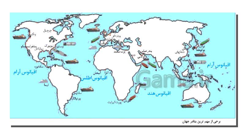 پاورپوینت جغرافیا (2) یازدهم انسانی | درس 8: نواحی اقتصادی (تجارت و اقتصاد جهانی)- پیش نمایش