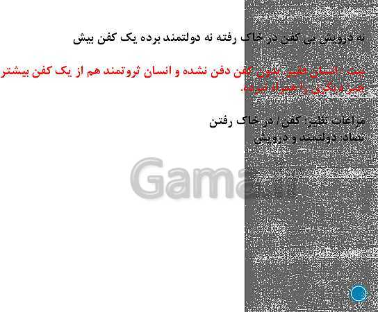 پاورپوینت فارسی نهم | درس 14: پیدای پنهان - پیش نمایش