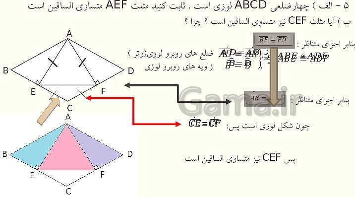 پاورپوینت حل نمونه سوالات فصل ششم | هم نهشتی مثلث های قائم الزاویه- پیش نمایش