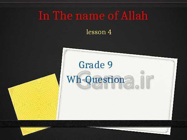 پاورپوینت گرامر درس 4 انگلیسی نهم | Wh-Question- پیش نمایش