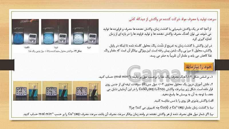 پاورپوینت فصل های 1 و 2 و 3 شیمی یازدهم | آموزش کامل مطالب کتاب- پیش نمایش