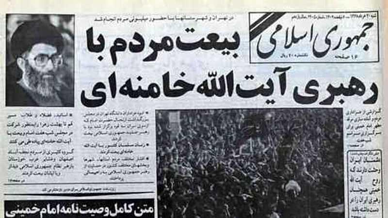 پاورپوینت آموزشی مطالعات اجتماعی نهم | درس 16: ایران در دوران پس از انقلاب اسلامی ایران- پیش نمایش