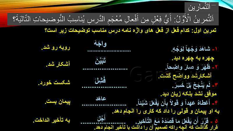 پاورپوینت درس 5 عربی (2) یازدهم   اَلدَّرْسُ الْخامِسُ: اَلْکِذْبُ مِفْتاحٌ لِکُلِّ شَرٍّ- پیش نمایش