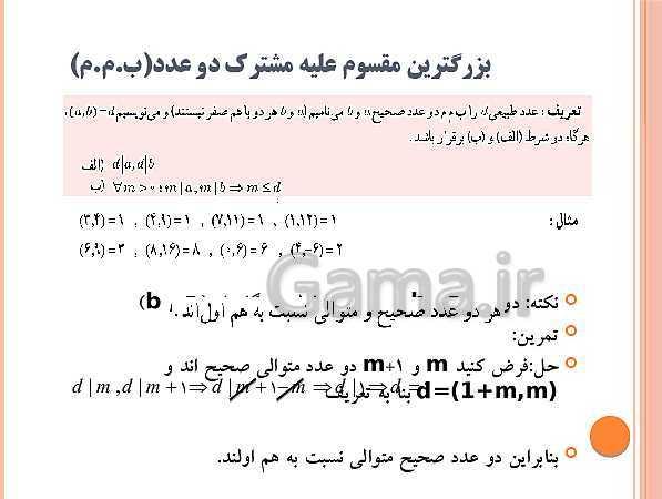 پاورپوینت ریاضیات گسسته دوازدهم | درس 2: بخشپذیری در اعداد صحیح- پیش نمایش