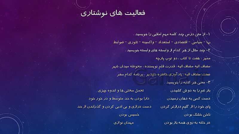پاورپوینت درس آزاد فارسی و نگارش هشتم  | شغل آینده، دانش زبانی، حکایت، شعرخوانی و اعلام اشخاص و آثار- پیش نمایش