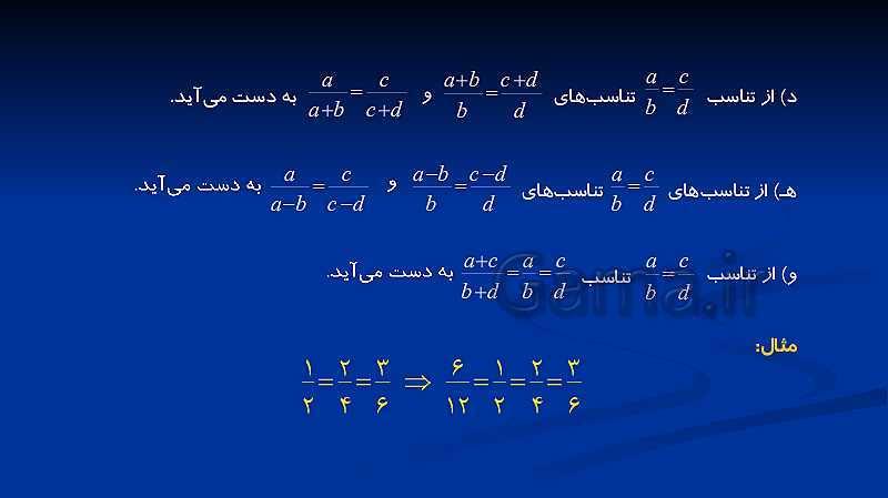 پاورپوینت هندسه دهم رشته ریاضی | نسبت و تناسب در هندسه- پیش نمایش