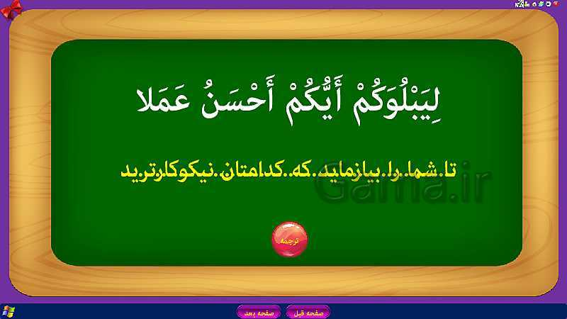 پاورپوینت تدریس قرآن نهم   درس 9: سوره تغابن و ملک، هَیهات مِنَّاالِذّلَّة (جلسه دوم)- پیش نمایش