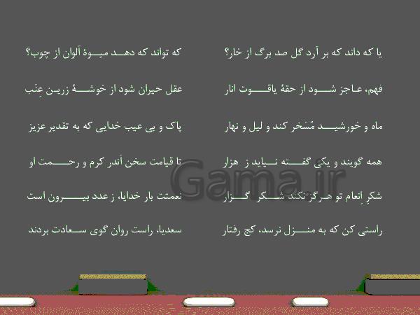 پاورپوینت آموزشی فارسی نهم با پخش صوتی متن | درس اول: آفرینش همه تنبیه خداوند دل است- پیش نمایش