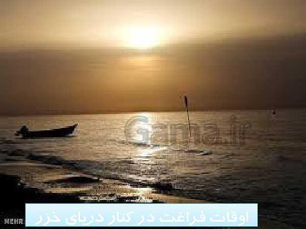 پاورپوینت کنفرانس مطالعات اجتماعی ششم دبستان | درس 18: دریا، نعمت خداوندی- پیش نمایش