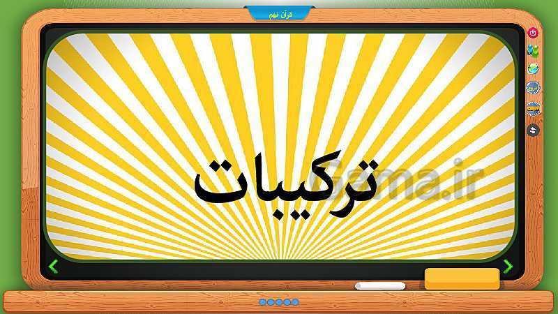 پاورپوینت تدریس قرآن نهم | درس 8: سوره صف و جمعه، او خواهد آمد (جلسه اول)- پیش نمایش