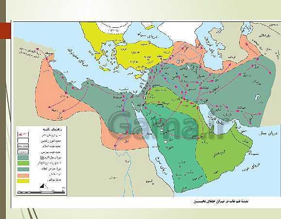 پاورپوینت آموزش تاریخ یازدهم انسانی | درس 5: تثبیت و گسترش اسلام در دوران خلفای نخستین- پیش نمایش