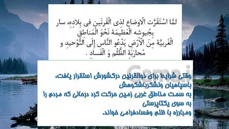 پاورپوینت ترجمه متن درس 6 عربی دهم | اَلدَّرْسُ السّادِسُ: ذوالْقَرنَينِ- پیش نمایش