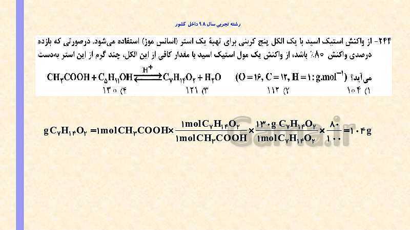 پاورپوینت استوکیومتری شیمی دوره متوسطه دوم پایه های دهم تا دوازدهم- پیش نمایش