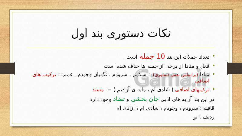 پاورپوینت فارسی کلاس ششم دبستان | درس 6: ای وطن- پیش نمایش