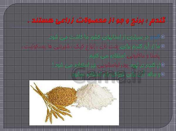 پاورپوینت مطالعات اجتماعی ششم دبستان | فصل سوم: کشاورزی در ایران- پیش نمایش