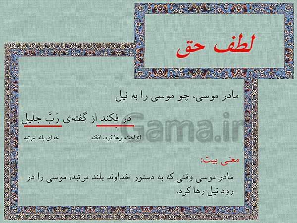 پاورپوینت فارسی چهارم دبستان | درس 13: لطفِ حق + شعر امید- پیش نمایش