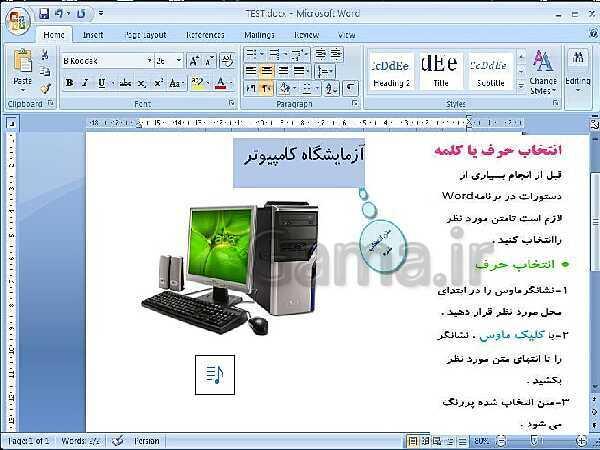 پاورپوینت تایپ رایانهای یازدهم کاردانش | قدم های اولیه کار با واژه پرداز Word 2007- پیش نمایش