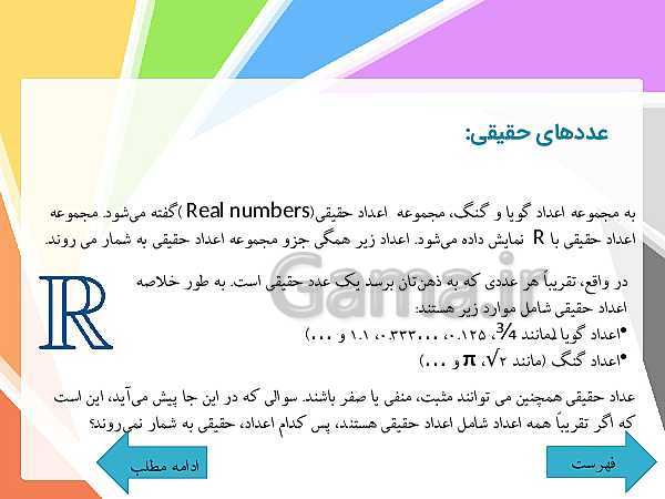 پاورپوینت آموزش اعداد حقیقی | ریاضی نهم- پیش نمایش