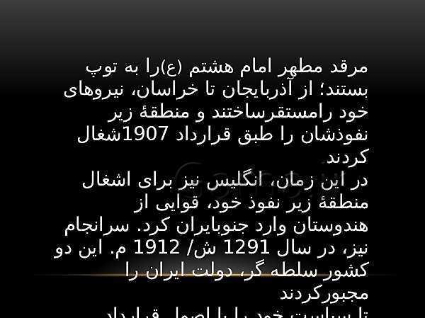 پاورپوینت تاریخ معاصر ایران یازدهم | درس 6: دورۀ دوم مشروطه - پیش نمایش