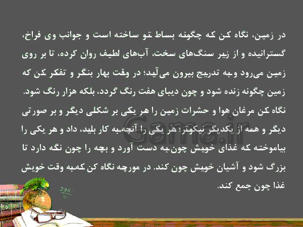 پاورپوینت آموزشی فارسی نهم با پخش صوتی متن | درس دوم: عجایب صنع حق تعالی- پیش نمایش