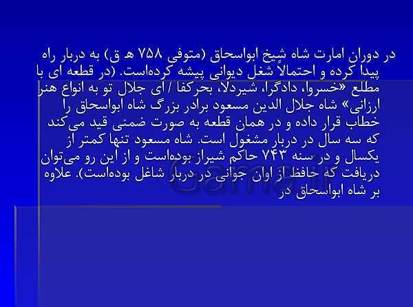 پاورپوینت علوم و فنون ادبی (2) یازدهم انسانی | درس 1: تاریخ ادبیات فارسی در قرن های 7 و 8 و 9- پیش نمایش