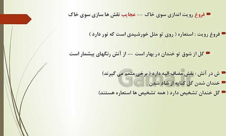 پاورپوینت تدریس درس ستایش فارسی دهم- پیش نمایش