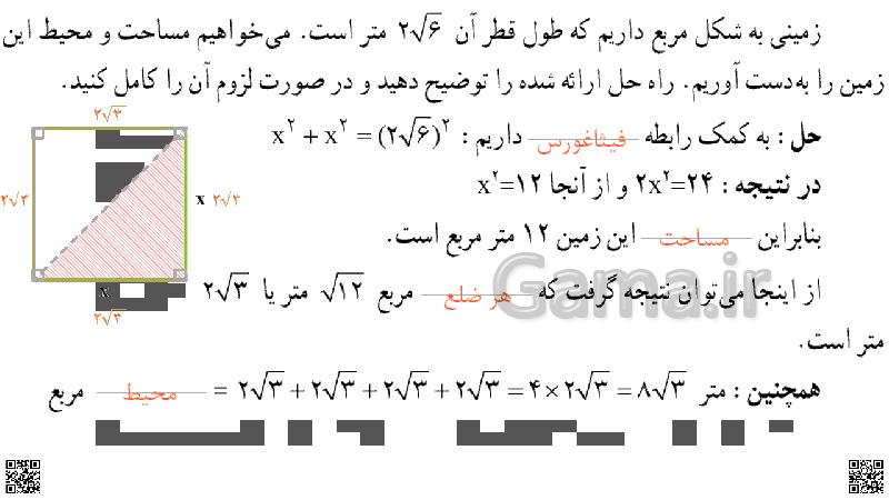 پاورپوینت آموزشی ریاضی نهم | فصل 4: جمع و تفریق رادیکال- پیش نمایش