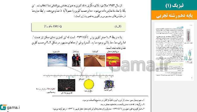 پاورپوینت کتاب محور ویژه تدریس مجازی فیزیک (1) دهم تجربی | فصل 1 تا 4- پیش نمایش