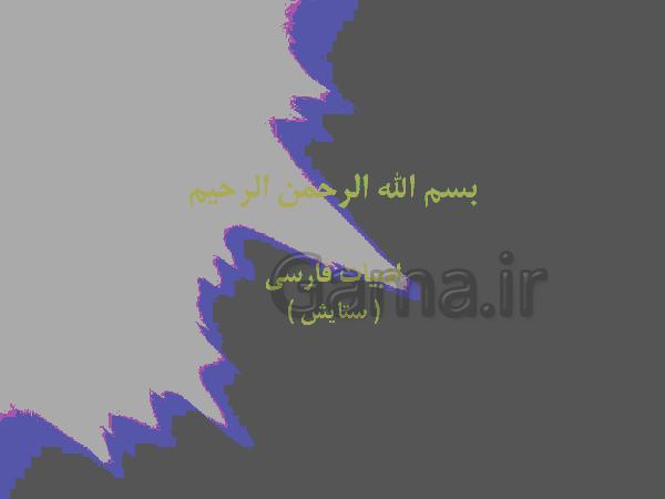 پاورپوینت ادبیات فارسی پایه نهم   درس ستایش- پیش نمایش