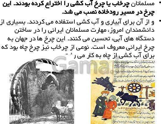 پاورپوینت مطالعات اجتماعی ششم | درس 9: پیشرفت های علمی مسلمانان- پیش نمایش