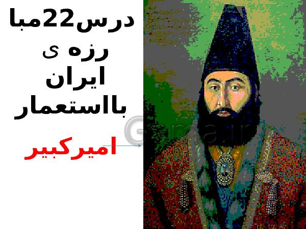 درس 22: مبارزه ایران با استعمار   مطالعات اجتماعی ششم- پیش نمایش