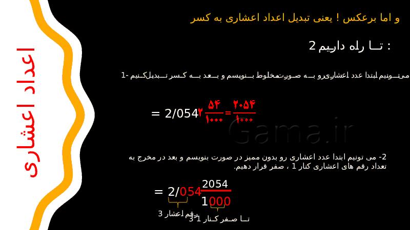 پاورپوینت ریاضی پنجم دبستان | فصل 5: عددهای اعشاری- پیش نمایش