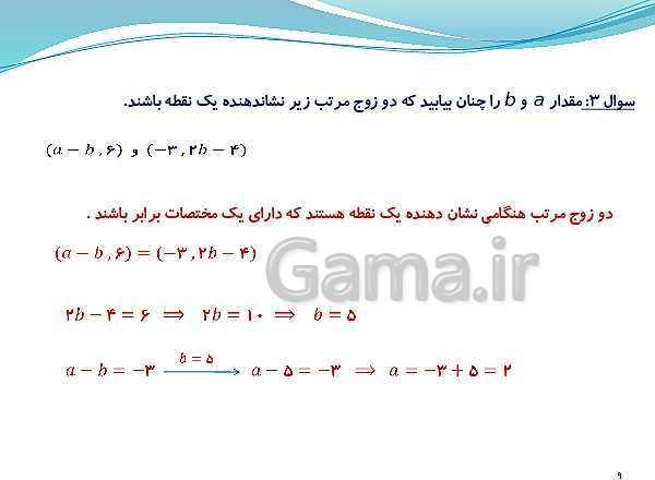 پاورپوینت فصل 5 ریاضی (1) دهم | درس 1: مفهوم تابع و بازنماییهای آن- پیش نمایش