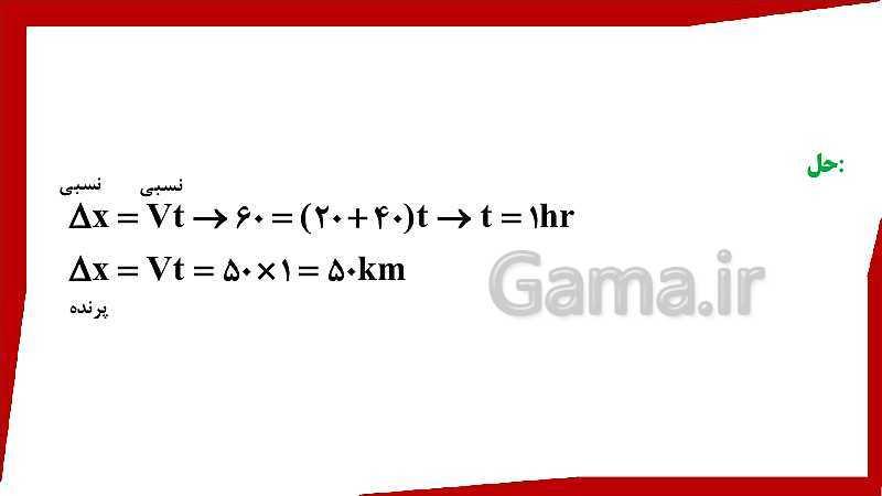 پاورپوینت فیزیک (3) ریاضی دوازدهم دبیرستان | 1-2 حرکت با سرعت ثابت- پیش نمایش