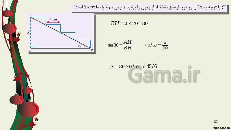 پاورپوینت ریاضی (1) فنی دهم هنرستان   پودمان 5: نسبتهای مثلثاتی- پیش نمایش