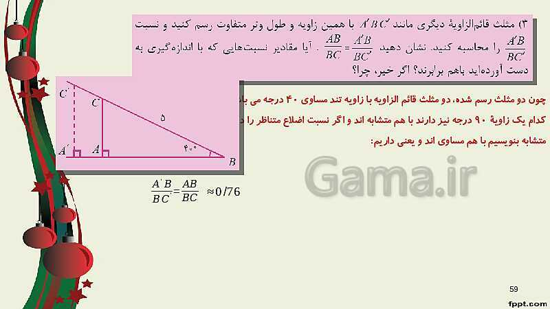 پاورپوینت ریاضی (1) فنی دهم هنرستان | پودمان 5: نسبتهای مثلثاتی- پیش نمایش