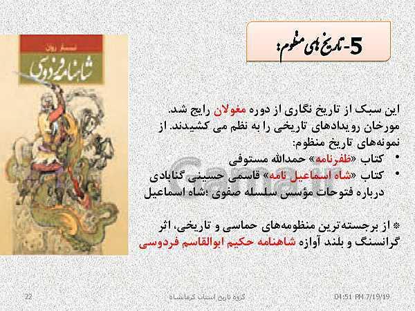 پاورپوینت درس 1 تاریخ یازدهم انسانی | منابع پژوهش در تاریخ اسلام و ایرانِ دوران اسلامی- پیش نمایش