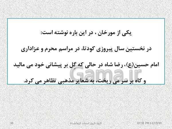 پاورپوینت تاریخ معاصر ایران یازدهم | درس 9: ویژگیهای حکومت رضاشاه- پیش نمایش
