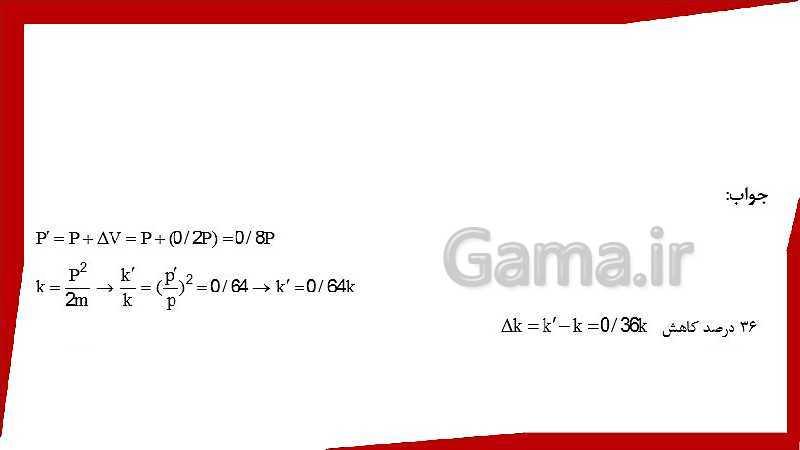 پاورپوینت فیزیک (3) ریاضی دوازدهم دبیرستان   فصل 2: دینامیک و حرکت دایرهای- پیش نمایش