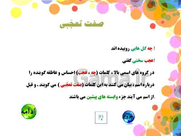دانش زبانی - فصل5- وابسته های اسم(3) - صفت تعجبی- پیش نمایش