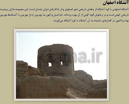 پاورپوینت معرفی آثار باستانی اصفهان | مناسب برای کنفرانس دانش آموزی- پیش نمایش