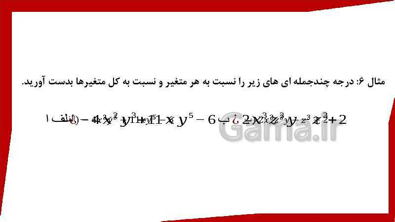 پاورپوینت ریاضی نهم  | فصل 5: عبارتهای جبری- پیش نمایش