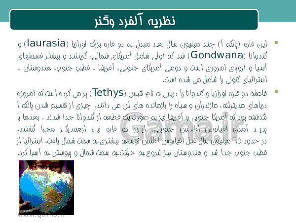 پاورپوینت آموزشی علوم نهم | فصل 6: زمین ساخت ورقه ای- پیش نمایش