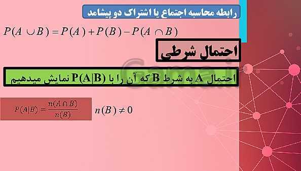 پاورپوینت تدریس ریاضی (2) یازدهم رشته تجربی   فصل 7: آمار و احتمال- پیش نمایش