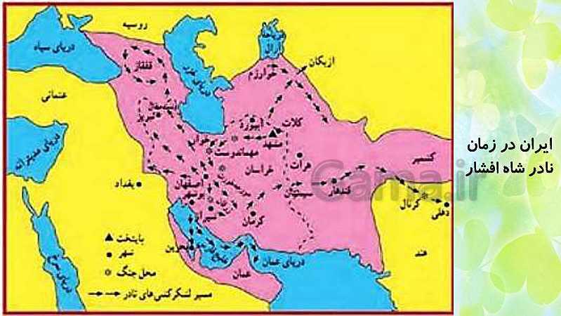 پاورپوینت آموزشی مطالعات اجتماعی نهم | درس 11: تلاش برای حفظ استقلال و  اتحاد سیاسی و سرزمینی ایران- پیش نمایش