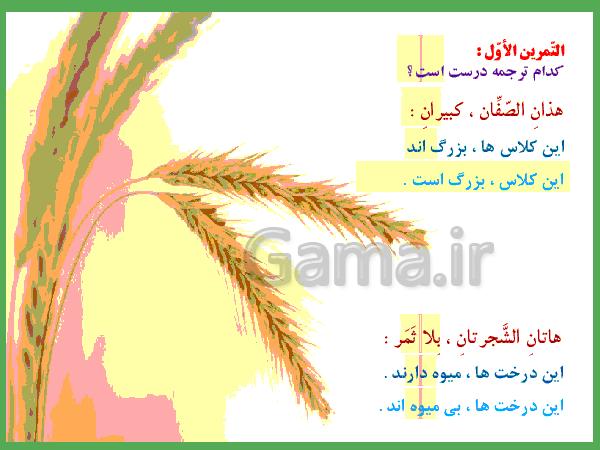 پاورپوینت درس دوم عربی هفتم- پیش نمایش