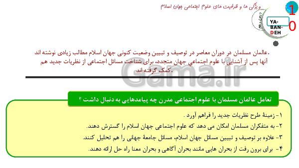 پاورپوینت جامعه شناسی (3) دوازدهم انسانی   درس 10: افق علوم اجتماعی در جهان اسلام- پیش نمایش
