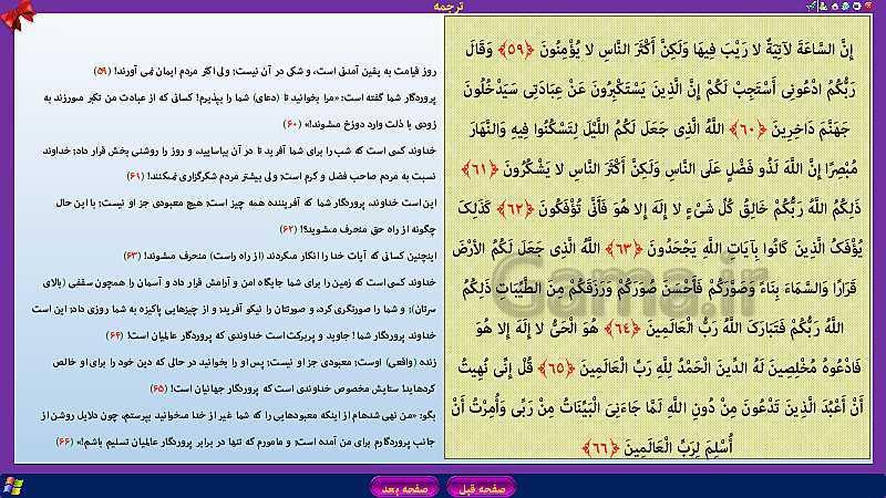 پاورپوینت تدریس قرآن هشتم | درس 12: سوره غافر، راز سرانگشتان (جلسه دوم)- پیش نمایش