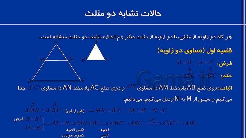 پاورپوینت هندسه دهم ریاضی | درس 3: تشابه مثلثها- پیش نمایش