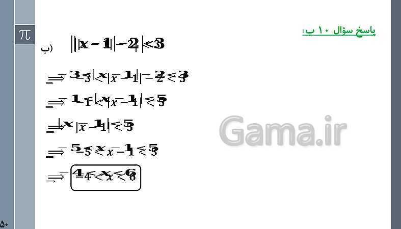 پاورپوینت آموزش المپیاد ریاضی (دوره اول متوسطه)   شماره 4: مبحث نامعادله و نامساوی ها- پیش نمایش